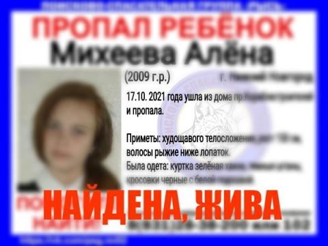 Пропавшая в Нижнем Новгороде 12-летняя девочка найдена живой