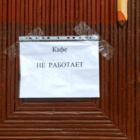 В Нижегородской области на Новый год закроют бани, сауны и рестораны